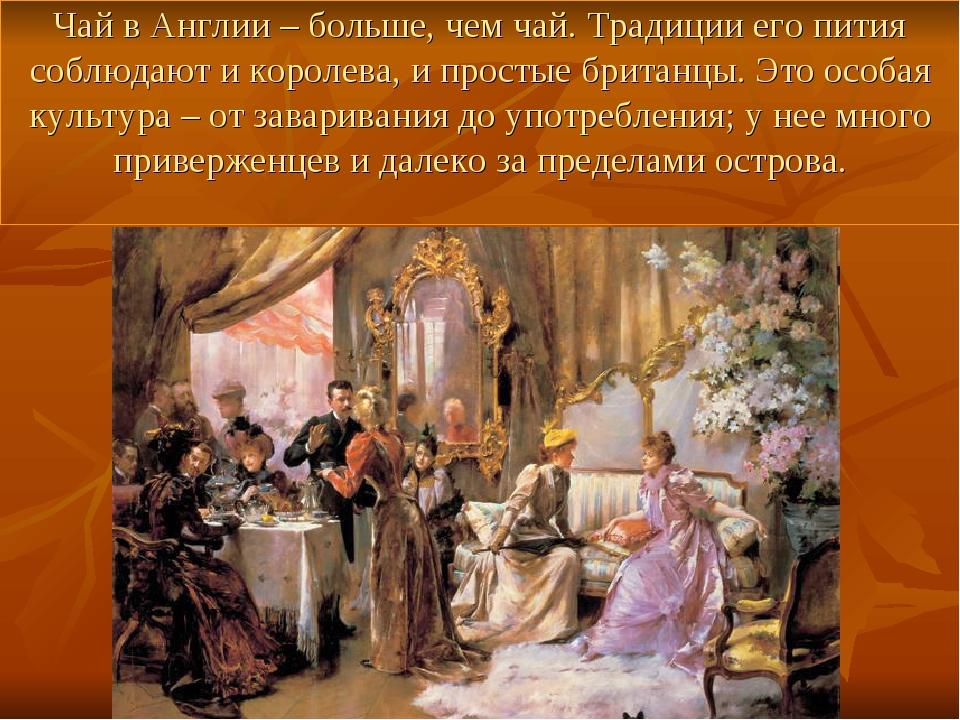 Чай в Англии – больше, чем чай. Традиции его пития соблюдают и королева, и пр...