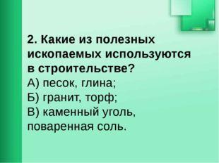 2. Какие из полезных ископаемых используются в строительстве? А) песок, глин