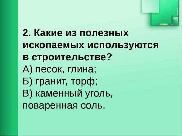 2. Какие из полезных ископаемых используются в строительстве? А) песок, глин...