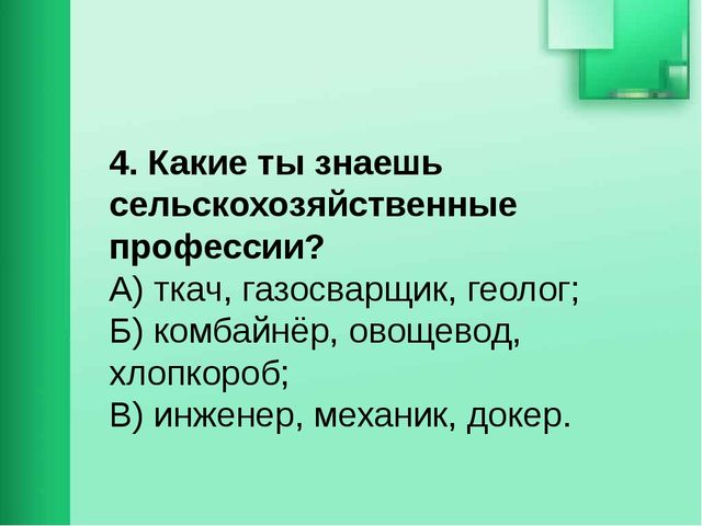 4. Какие ты знаешь сельскохозяйственные профессии? А) ткач, газосварщик, гео...