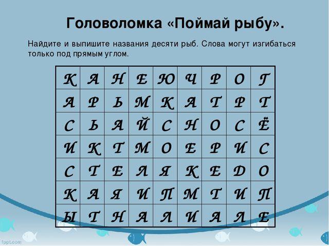 Найдите и выпишите названия десяти рыб. Слова могут изгибаться только под пря...