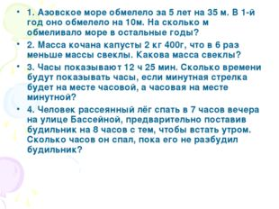 1. Азовское море обмелело за 5 лет на 35 м. В 1-й год оно обмелело на 10м. На