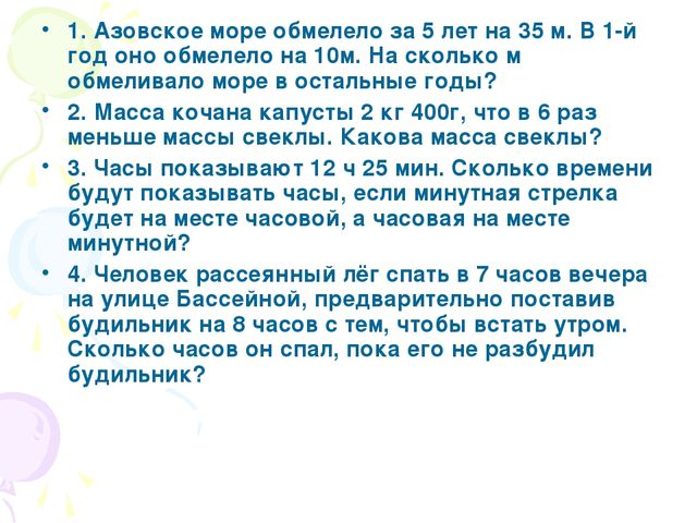 1. Азовское море обмелело за 5 лет на 35 м. В 1-й год оно обмелело на 10м. На...