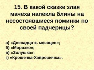 15. В какой сказке злая мачеха напеклаблинына несостоявшиеся поминки по сво