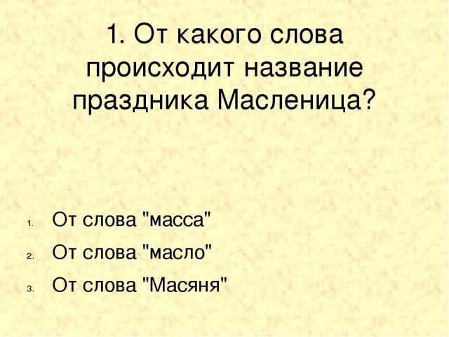 "1. От какого слова происходит название праздника Масленица? От слова ""масса""..."