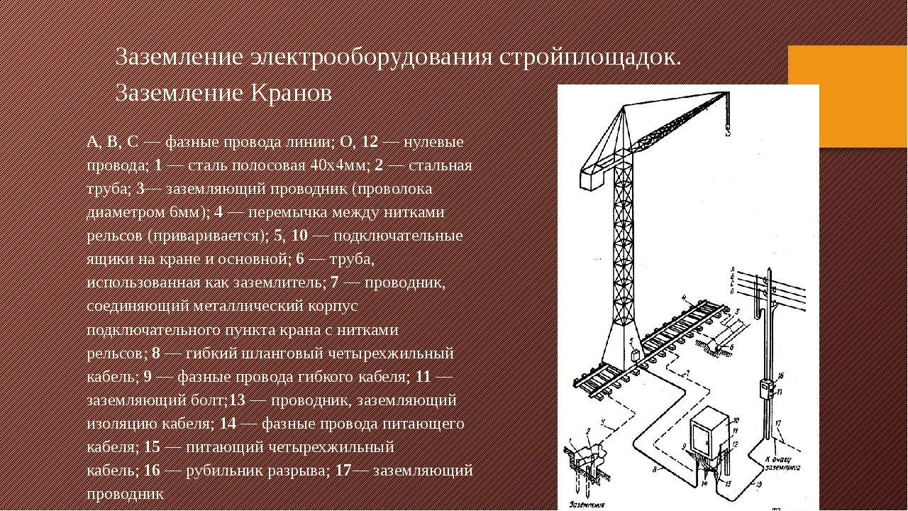 Заземление электрооборудования стройплощадок. Заземление Кранов А,В,С— фаз...