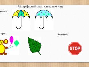 Paint графикалық редакторында сурет салу 1 тапсырма. 2 тапсырма. 3 тапсырма.