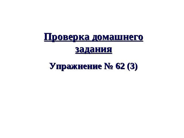 Проверка домашнего задания Упражнение № 62 (3)