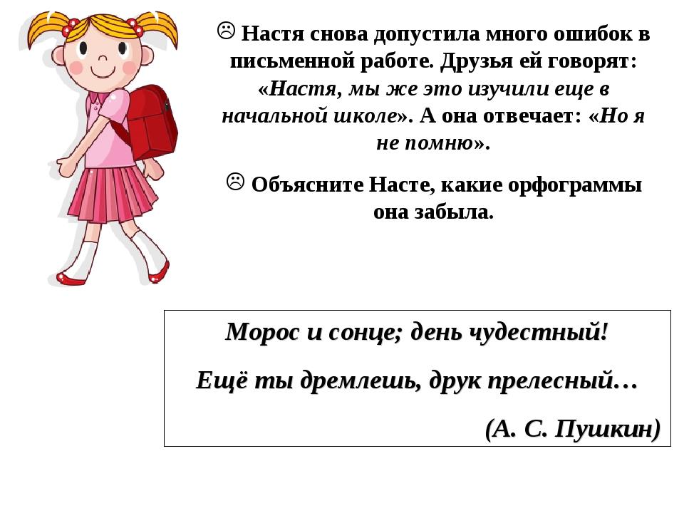 Настя снова допустила много ошибок в письменной работе. Друзья ей говорят: «...
