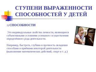 СТУПЕНИ ВЫРАЖЕННОСТИ СПОСОБНОСТЕЙ У ДЕТЕЙ 3) СПОСОБНОСТИ Это индивидуальные с