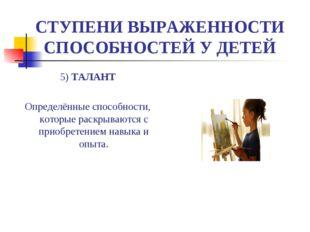 5) ТАЛАНТ Определённые способности, которые раскрываются с приобретением навы