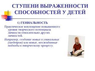 6) ГЕНИАЛЬНОСТЬ Практическое воплощение повышенного уровня творческого потенц