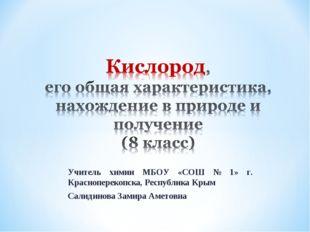 Учитель химии МБОУ «СОШ № 1» г. Красноперекопска, Республика Крым Салидинова