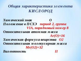 Химический знак О Положение в ПСХЭ период 2, группа VIА, порядковый номер 8 О