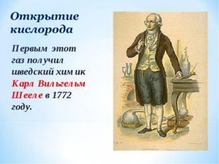 Первым этот газ получил шведский химик Карл Вильгельм Шееле в 1772 году.