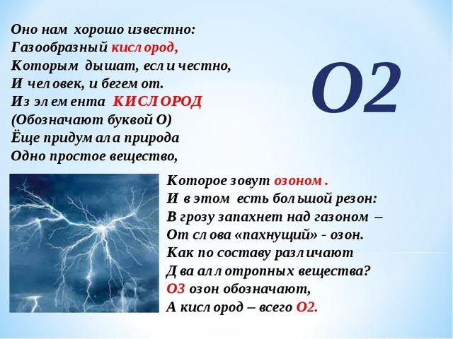 Оно нам хорошо известно: Газообразный кислород, Которым дышат, если честно, И...