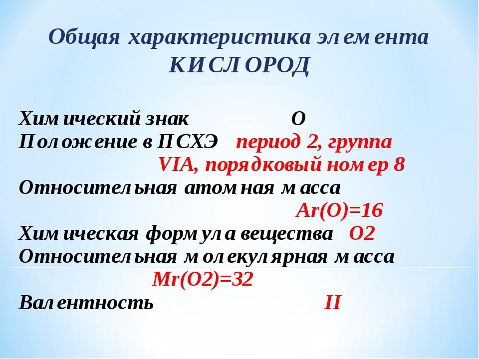 Химический знак О Положение в ПСХЭ период 2, группа VIА, порядковый номер 8 О...
