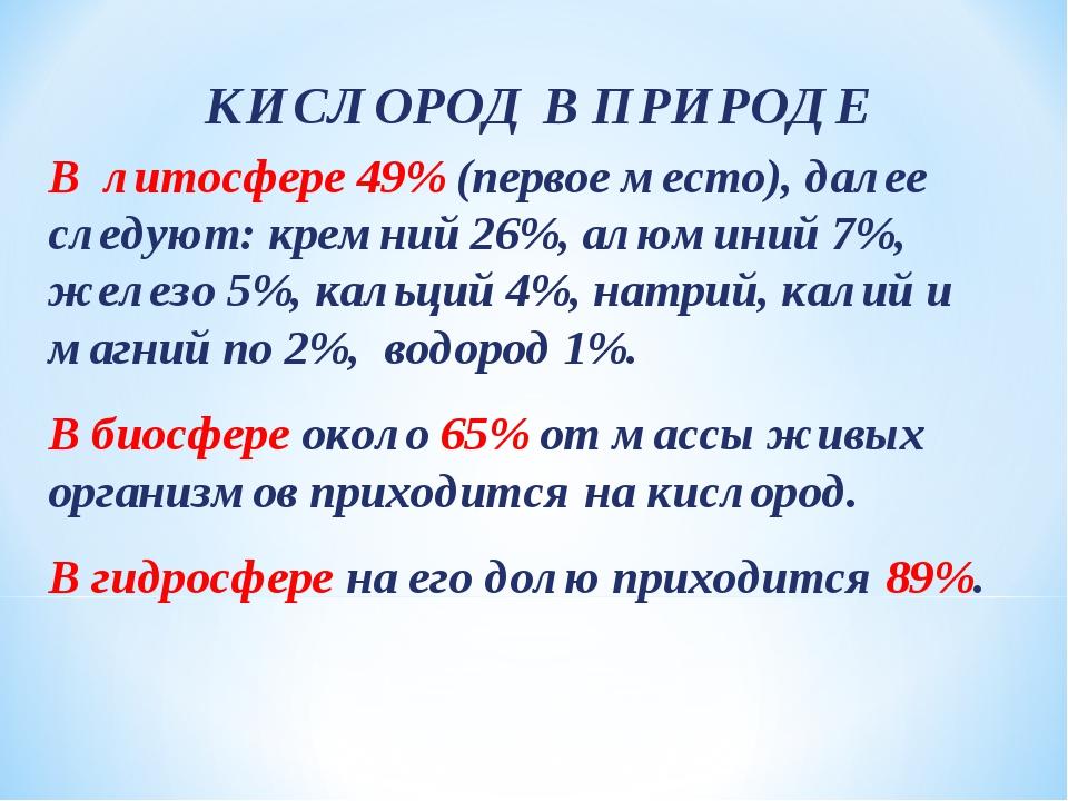 КИСЛОРОД В ПРИРОДЕ В литосфере 49% (первое место), далее следуют: кремний 26%...