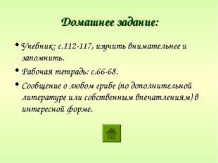 Домашнее задание: Учебник: с.112-117, изучить внимательнее и запомнить. Рабоч