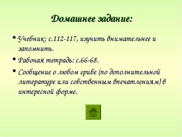 Домашнее задание: Учебник: с.112-117, изучить внимательнее и запомнить. Рабоч...