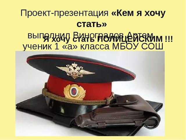 Проект-презентация «Кем я хочу стать» выполнил Виноградов Артем, ученик 1 «а»...