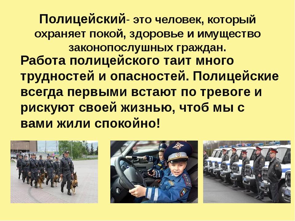 Полицейский- это человек, который охраняет покой, здоровье и имущество законо...