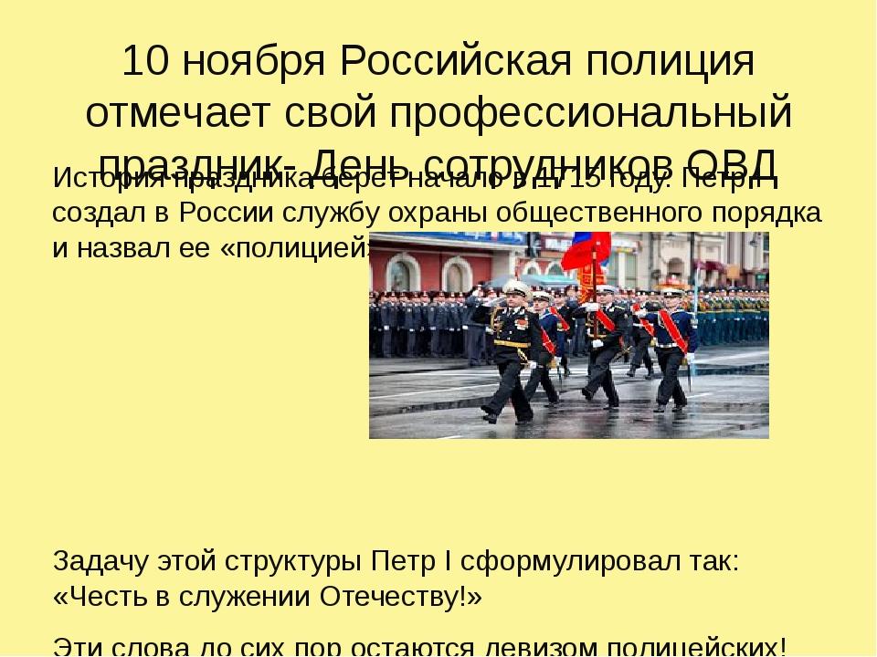 10 ноября Российская полиция отмечает свой профессиональный праздник- День со...