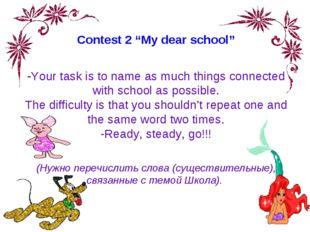 """Contest 2 """"My dear school"""" -Your task is to name as much things connected wit"""