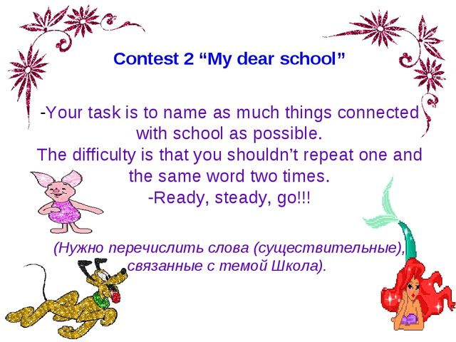 """Contest 2 """"My dear school"""" -Your task is to name as much things connected wit..."""