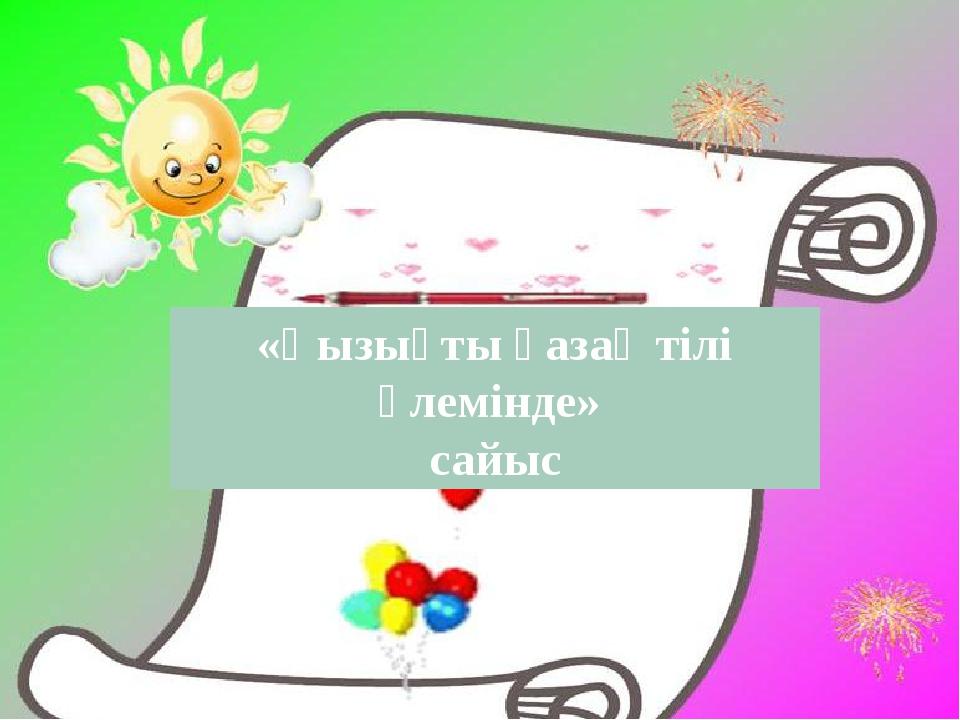«Қызықты қазақ тілі әлемінде» сайыс