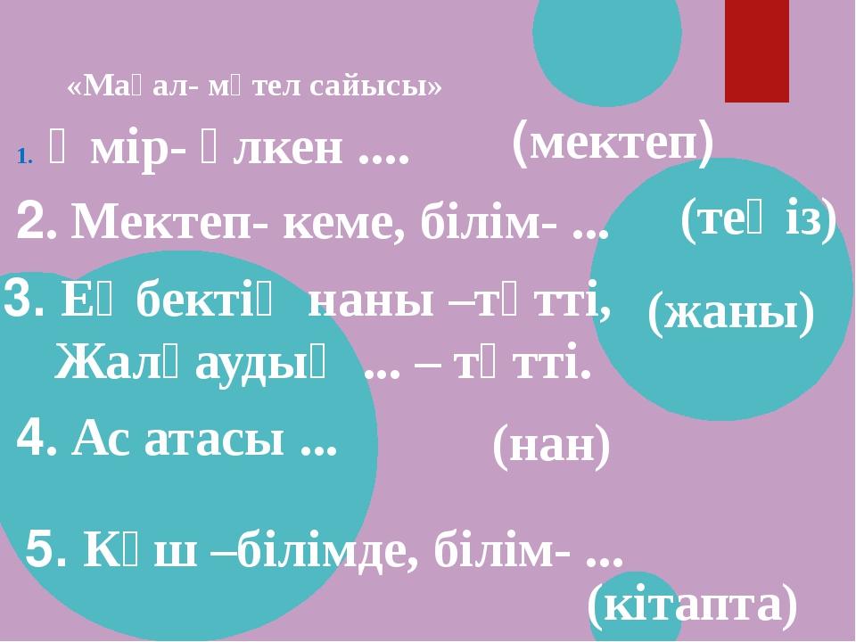 «Мақал- мәтел сайысы» Өмір- үлкен .... 2. Мектеп- кеме, білім- ... (мектеп) (...