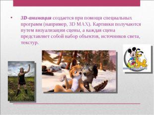3D-анимация создается при помощи специальных программ (например, 3D MAX). Кар