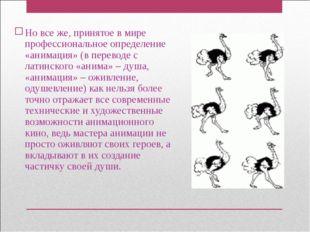 Но все же, принятое в мире профессиональное определение «анимация» (в перевод