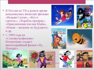 В России по ТВ в разное время показывались японские фильмы «Ведьма Салли», «К