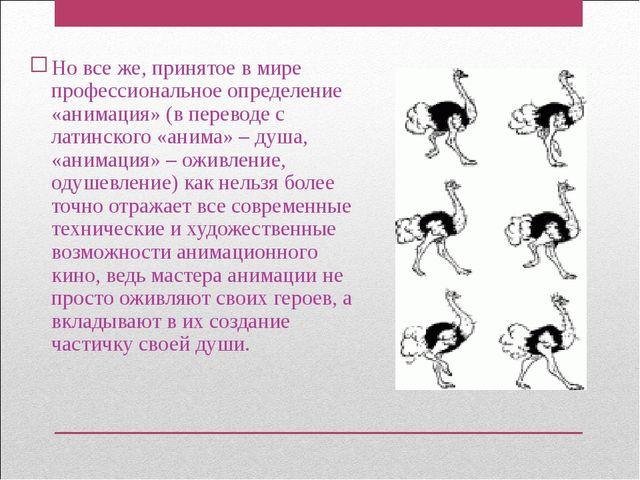Но все же, принятое в мире профессиональное определение «анимация» (в перевод...
