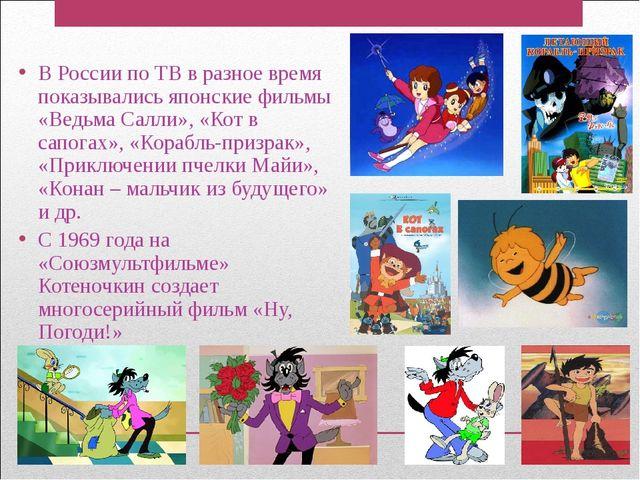 В России по ТВ в разное время показывались японские фильмы «Ведьма Салли», «К...