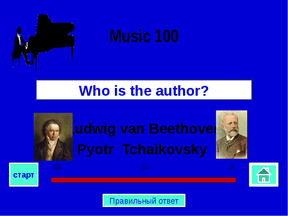 Ludwig van Beethoven Pyotr Tchaikovsky Who is the author? Music 100 0 30 60...