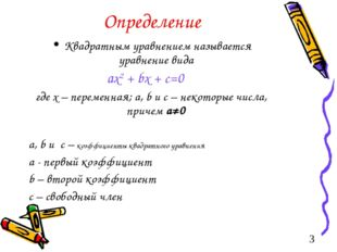 Определение Квадратным уравнением называется уравнение вида ах2 + bx + c=0 гд