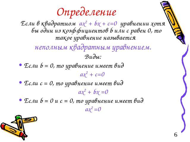 Определение Если в квадратном ах2 + bx + c=0 уравнении хотя бы один из коэффи...
