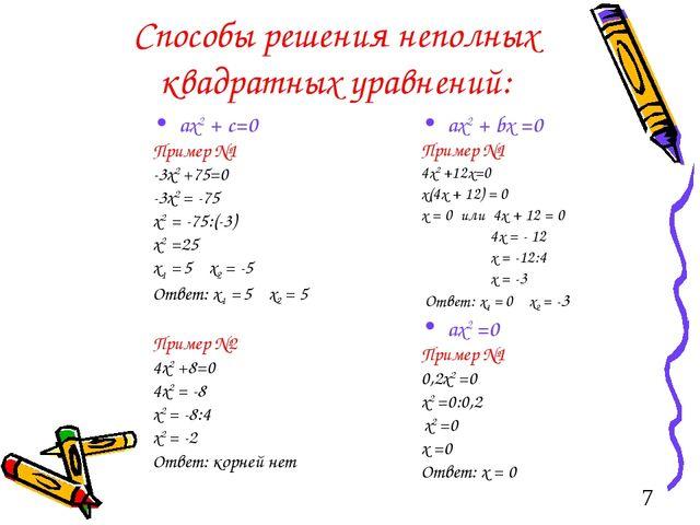 Способы решения неполных квадратных уравнений: ах2 + c=0 Пример №1 -3х2 +75=0...