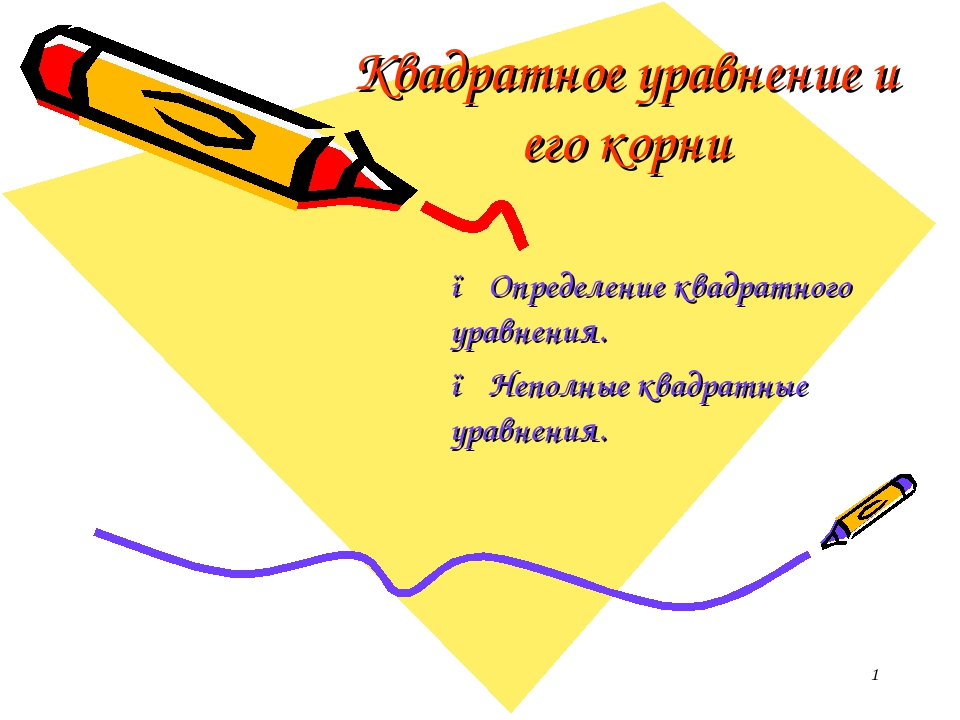 Квадратное уравнение и его корни ● Определение квадратного уравнения. ● Непол...