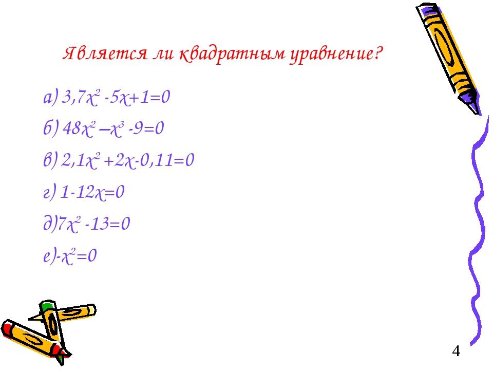 Является ли квадратным уравнение? а) 3,7х2 -5х+1=0 б) 48х2 –х3 -9=0 в) 2,1х2...