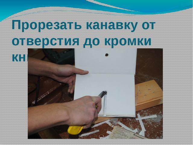Прорезать канавку от отверстия до кромки книги, для шнура