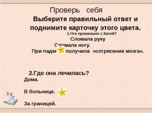 Выберите правильный ответ и поднимите карточку этого цвета. 1.Что произошло