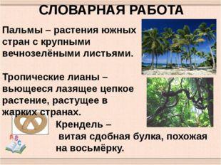 СЛОВАРНАЯ РАБОТА Крендель – витая сдобная булка, похожая на восьмёрку. Пальмы