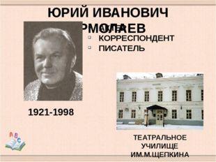 ЮРИЙ ИВАНОВИЧ ЕРМОЛАЕВ 1921-1998 АКТЕР КОРРЕСПОНДЕНТ ПИСАТЕЛЬ ТЕАТРАЛЬНОЕ УЧИ