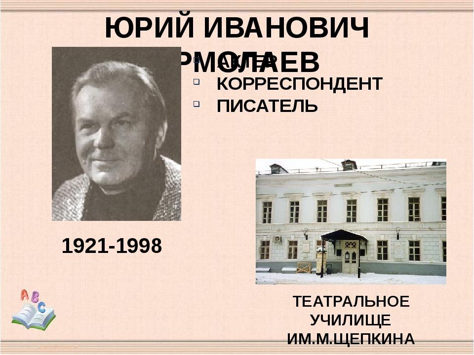 ЮРИЙ ИВАНОВИЧ ЕРМОЛАЕВ 1921-1998 АКТЕР КОРРЕСПОНДЕНТ ПИСАТЕЛЬ ТЕАТРАЛЬНОЕ УЧИ...