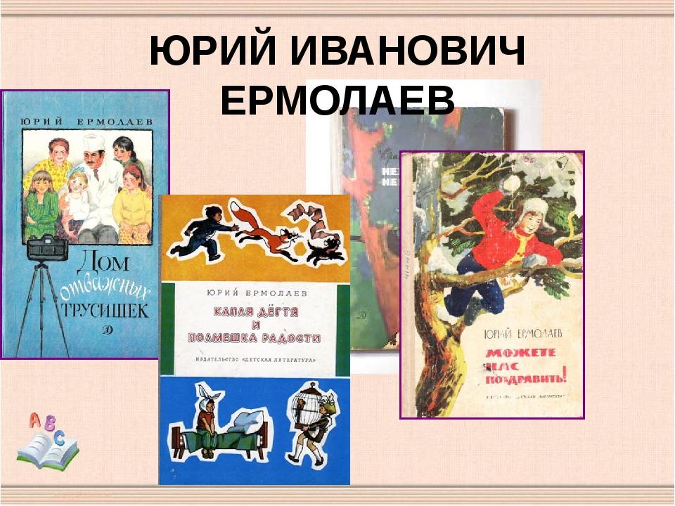 ЮРИЙ ИВАНОВИЧ ЕРМОЛАЕВ