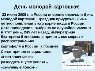 День молодой картошки!   23 июля 2005 г. в России впервые отмечали День моло