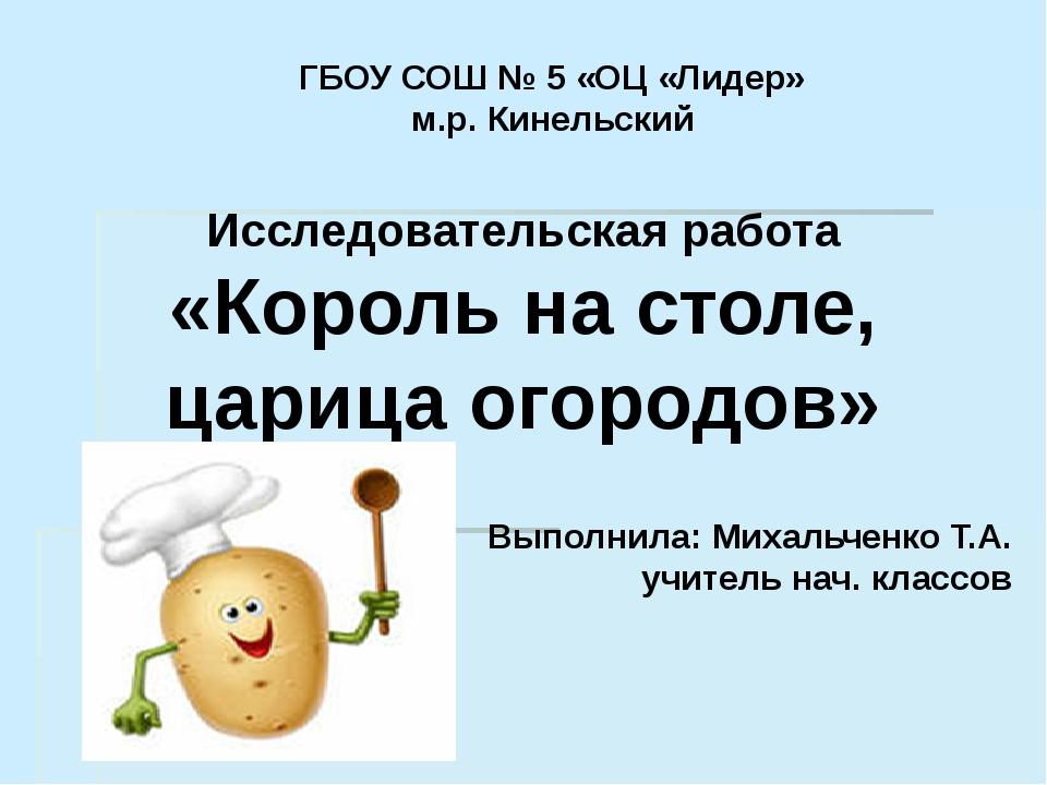 Исследовательская работа «Король на столе, царица огородов» Выполнила: Михал...